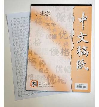 A4 CHINESE MANUSCRIPT PAD 中文稿纸 GPCMA4