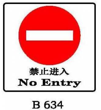 NO ENTRY禁止進入 Plastic Sign.B-634