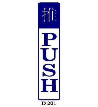 PUSH Plastic Sign.D201