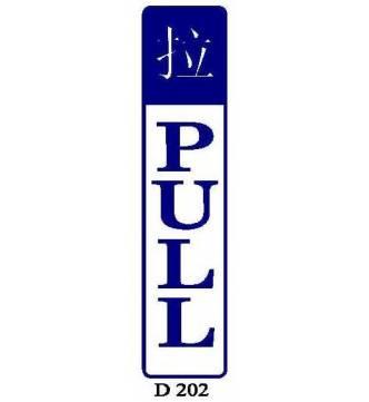 PULL Plastic Sign.D202