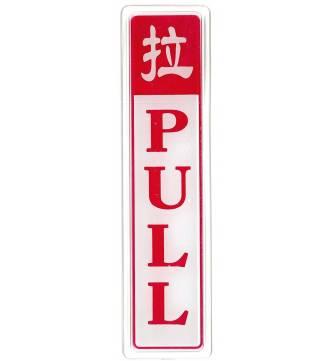 PULL Plastic Sign.D219