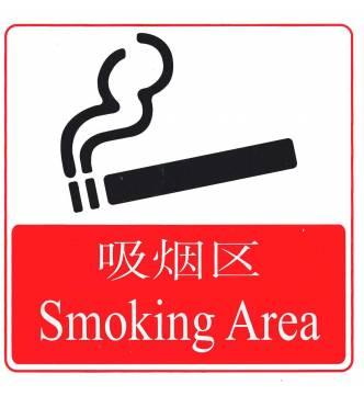 SMOKING AREA 吸煙區 Plastic Sign.B-633
