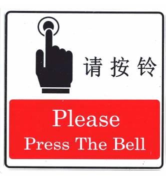 PLEASE PRESS THE BELL 請按鈴 Plastic Sign.B-636