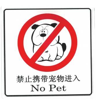 NO PET  Plastic Sign.B-644